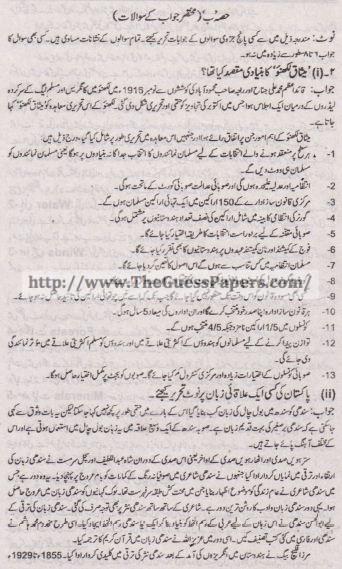 Pakistan Studies in urdu Solved Past Paper 2nd year 2014