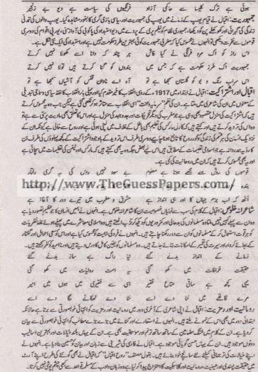 Urdu Solved Past Paper 2nd year 2013 Karachi Board