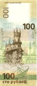 IBNS RUS 100