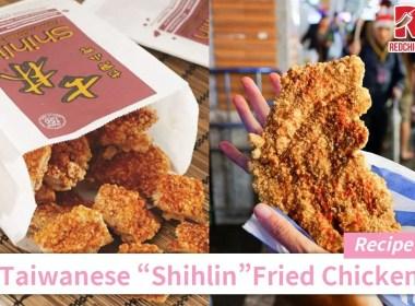 shihlin XXL fried chicken