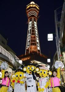 The Tigers cheering squad hanging out at Tsutenkaku in Osaka.