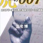 scorer007
