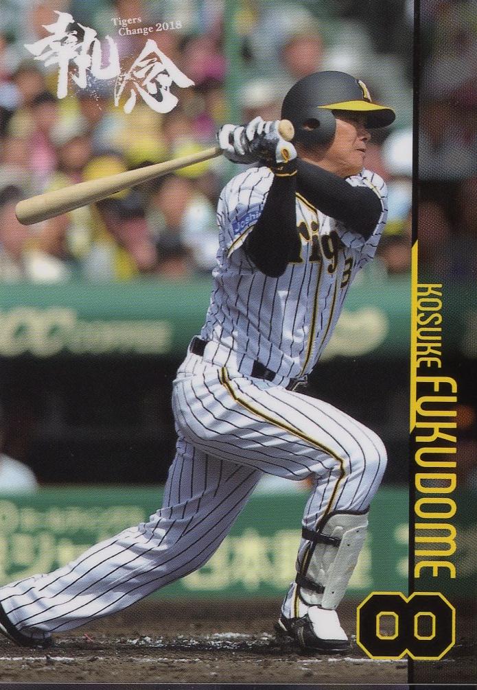 8 Kosuke Fukudome