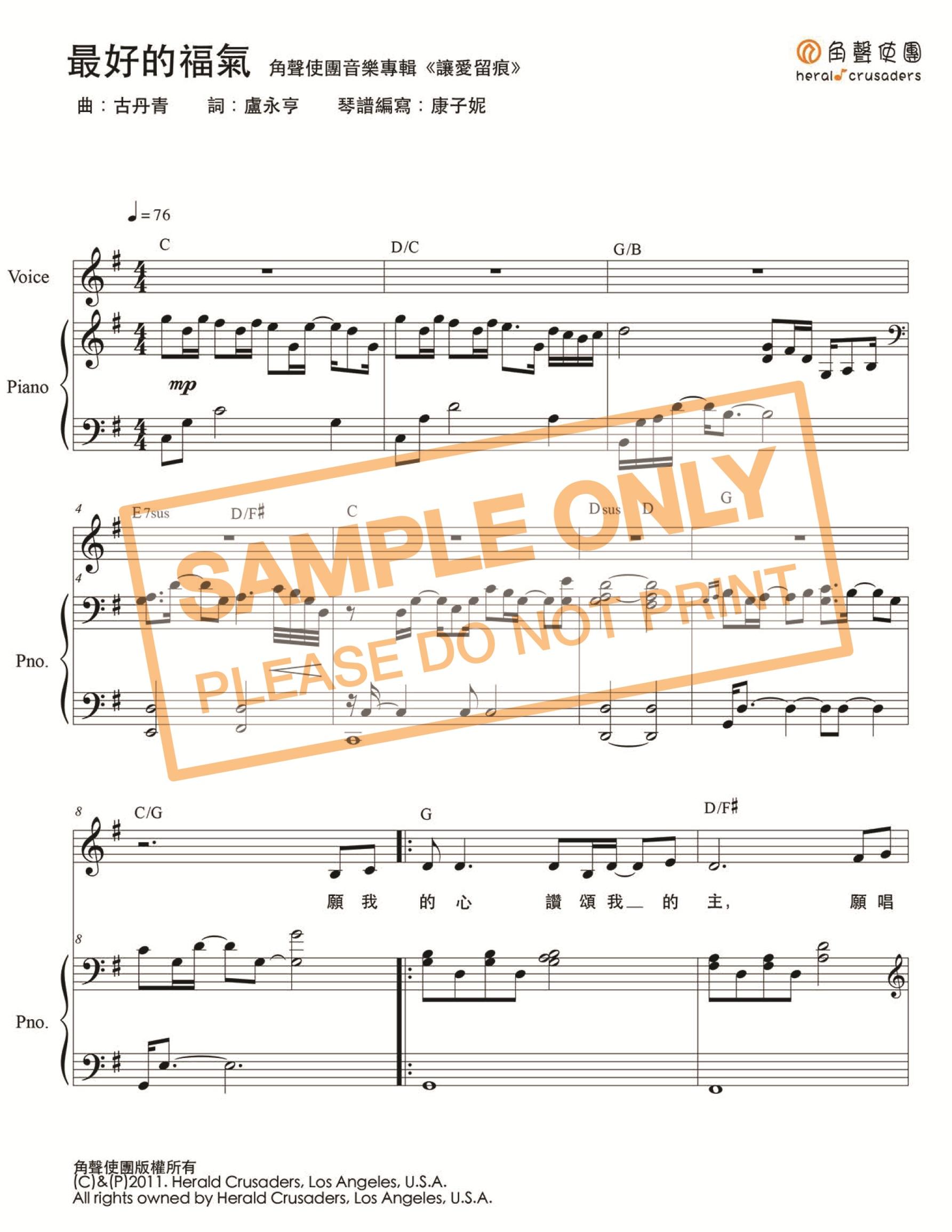 單曲鋼琴譜 – 最好的福氣 – The Heralders