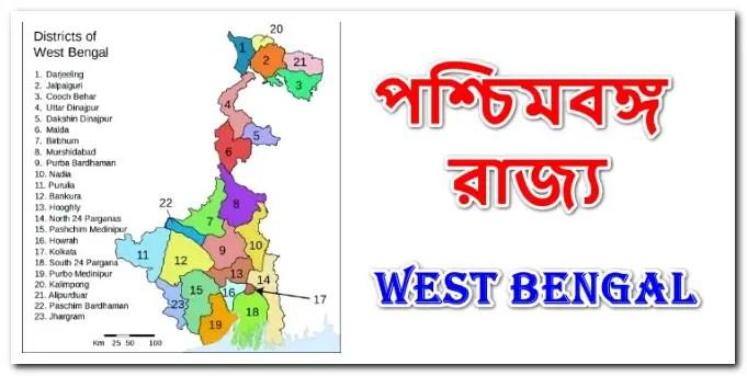 পশ্চিমবঙ্গ রাজ্য