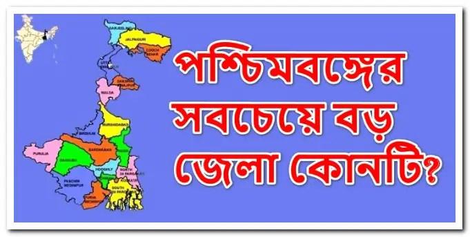 পশ্চিমবঙ্গের সবচেয়ে বড় জেলা কোনটি