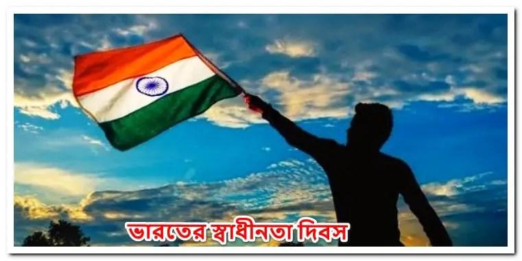 ভারতের স্বাধীনতা দিবস
