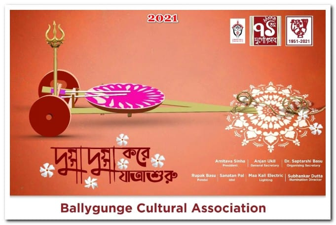 Ballygunge Cultural Association 2021