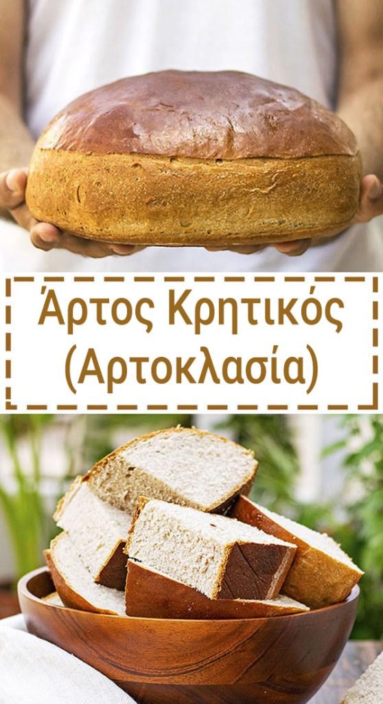 Άρτος Κρητικός (για Αρτοκλασία) 5