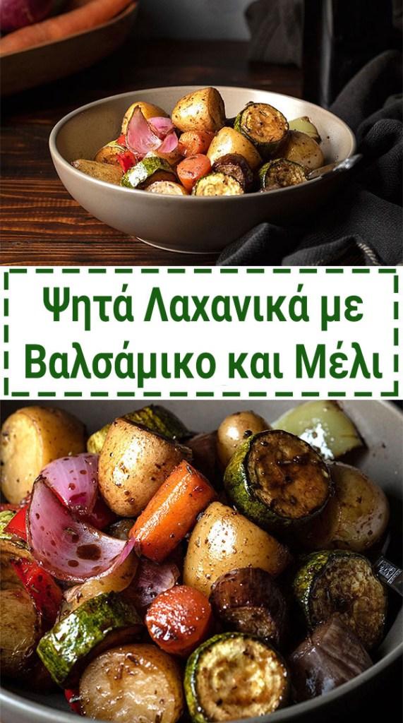 ψητά λαχανικά φούρνου με μπαλσάμικο και μέλι 5