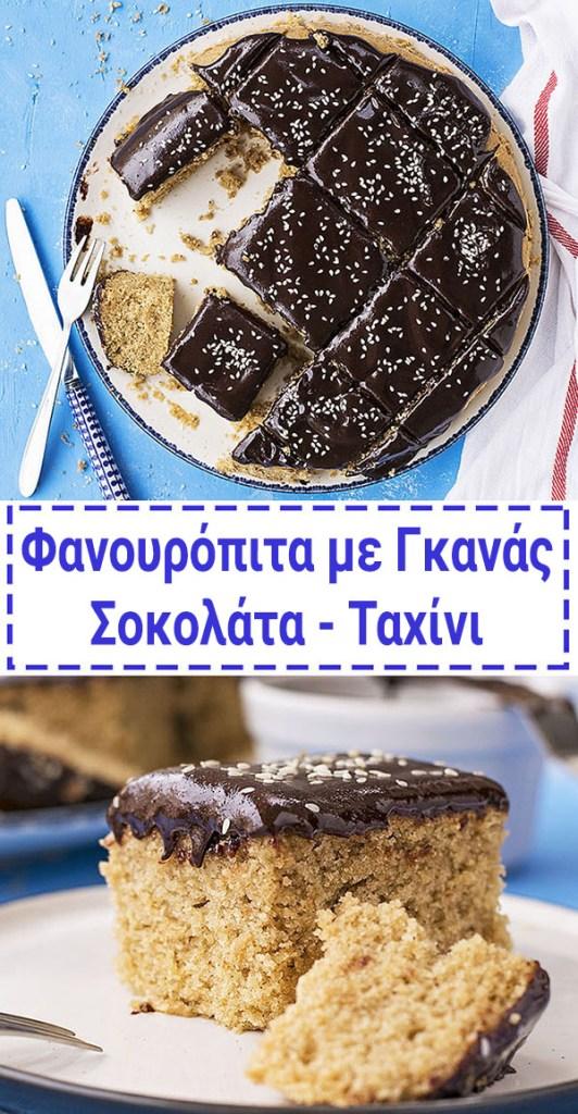 Φανουρόπιτα (κέικ με ελαιόλαδο) με γκανάς σοκολάτα - ταχίνι 5