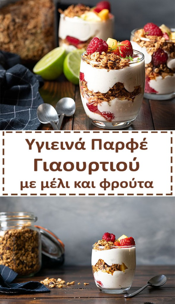 Υγιεινό παρφέ γιαουρτιού με μέλι και φρούτα 5
