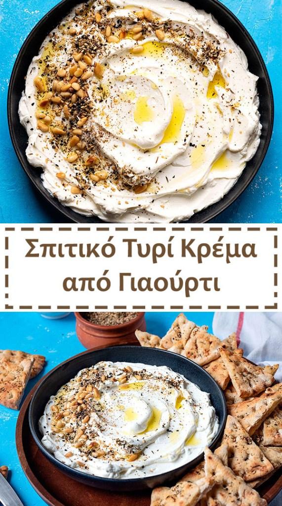 Φτιάξτε σπιτικό τυρί κρέμα από γιαούρτι (Labneh) 5