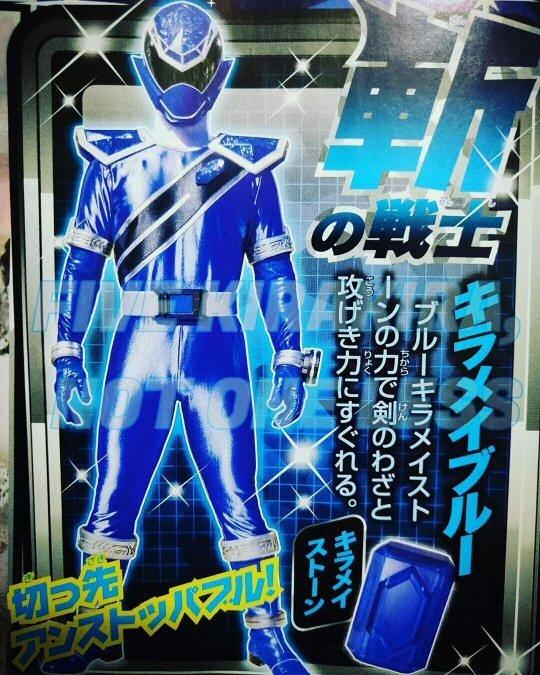 A Look At The Next Super Sentai Team: Mashin Sentai Kirameiger - The Illuminerdi