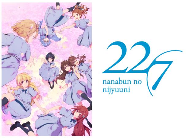 22/7 (nanabun no nijyuuni)