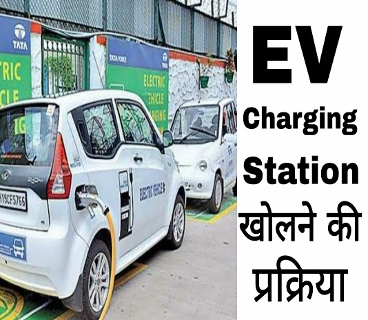 How to open Electric Charging Station