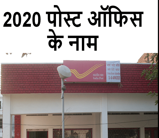 post office investment in hindi