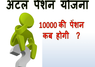 Atal pension yojana 2020 update