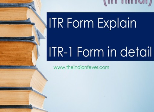 ITR-1 form explain in HIndi