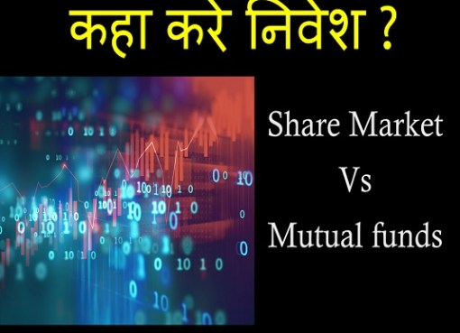 share market vs mutual funds