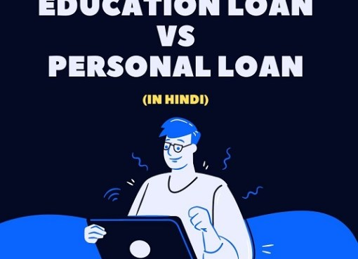 education loan vs personal loan
