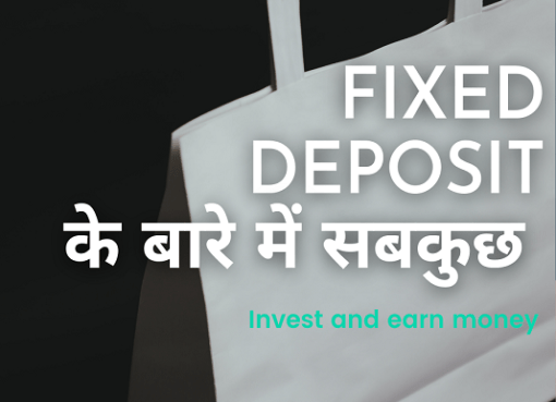 What is fixed deposit ? Fixed Deposit Kya hai ?