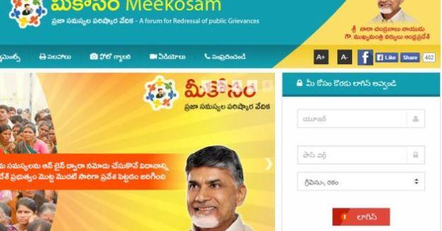 Meekosam portal, Report Grievance based on Aadhar number