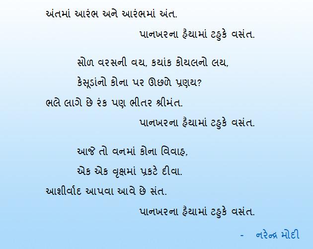 poem by modi