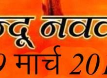 hindu-nav-varsh