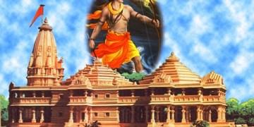 SRI RAMA JANMA BHUMI
