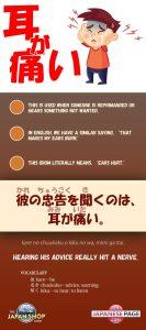 Mimi ga itai Japanese Idiom