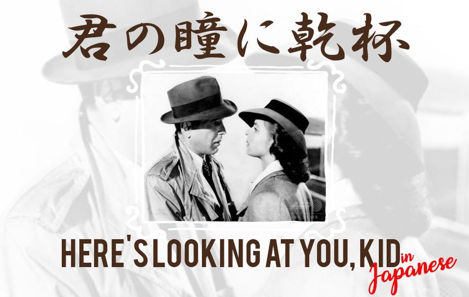 """Here's Looking at You, Kid"" in Japanese 「君の瞳に乾杯」Casablanca"
