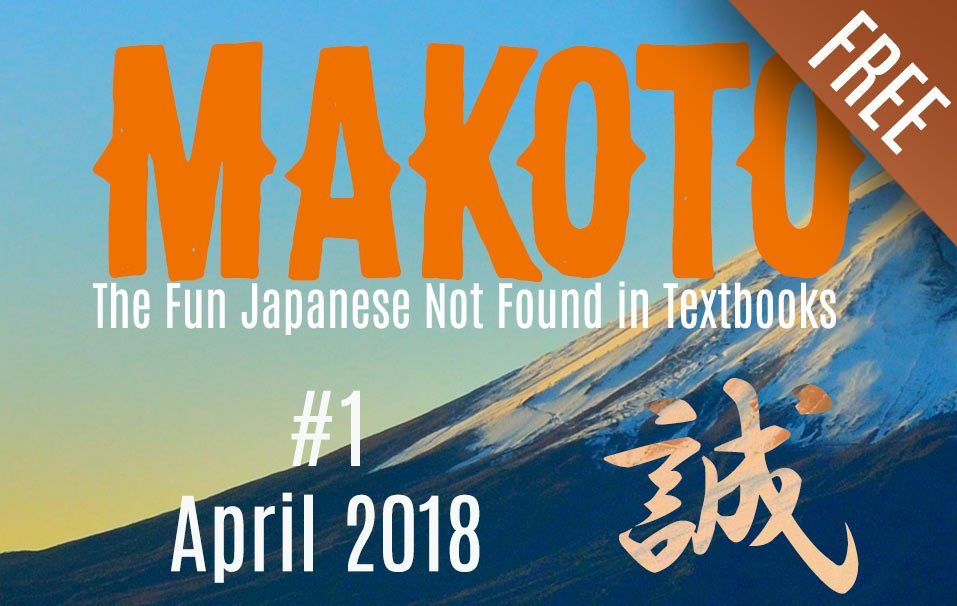 Makoto Japanese instructional e-zine