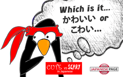 かわいい x こわい Cute and Scary in Japanese
