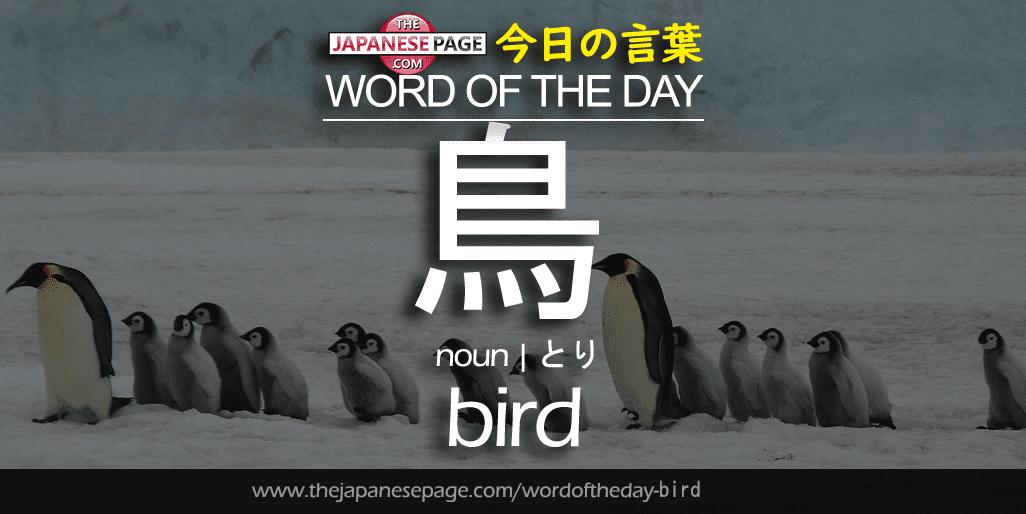 Beginner Word of the Day – 鳥 [bird]