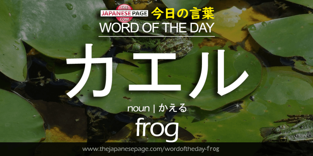 The Japanese Page Word of the Day - Frog