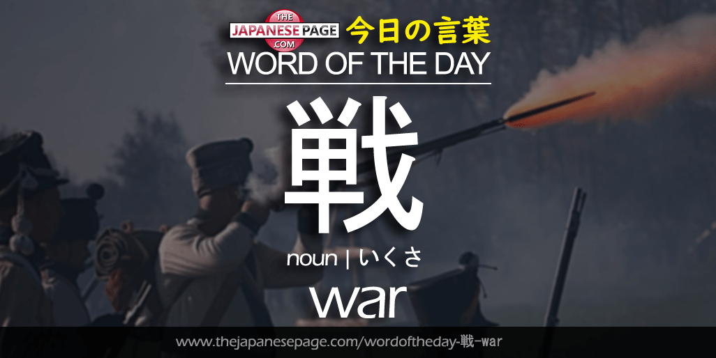 Advanced Word of the Day – 戦 [war]