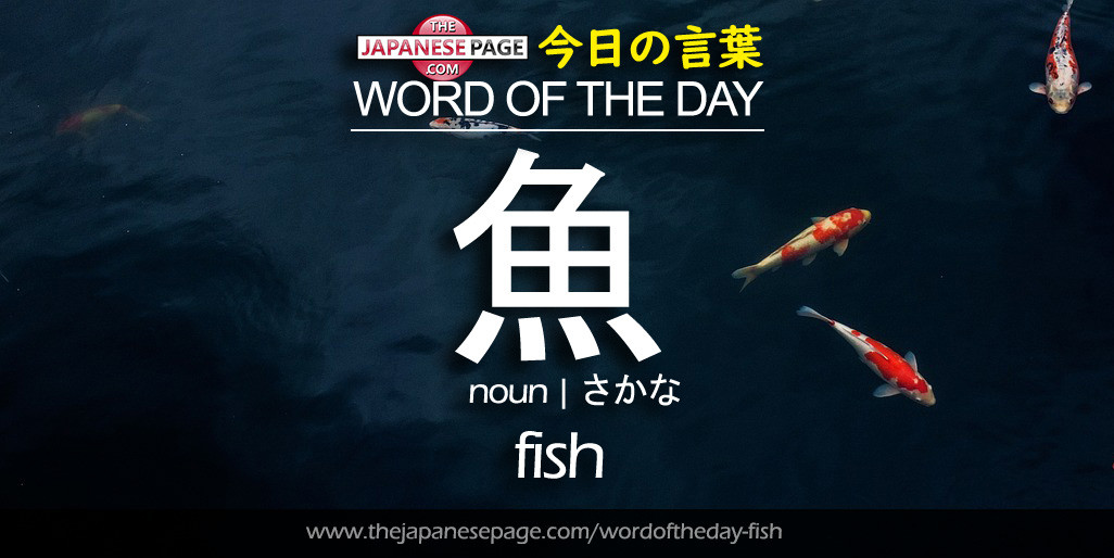 Beginner Word of the Day – 魚 [fish]