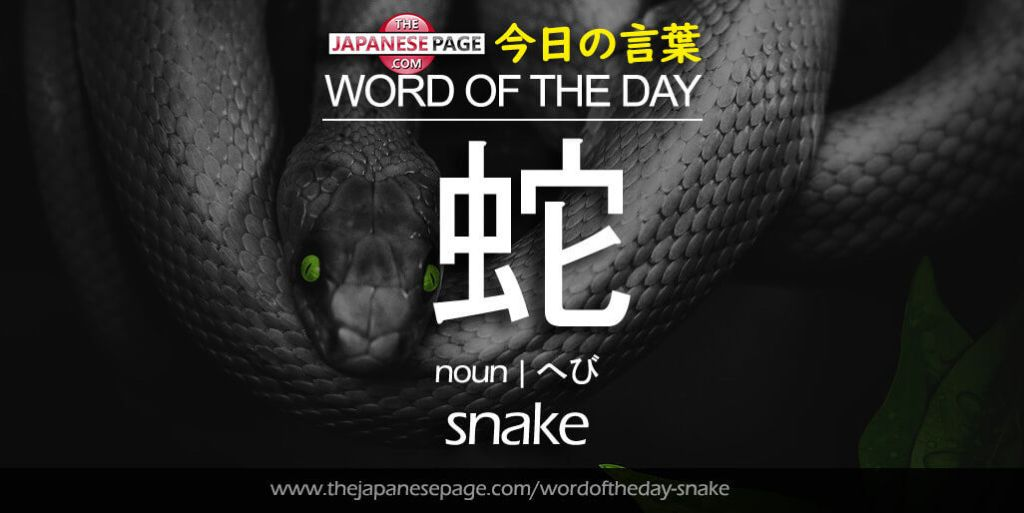 The Japanese Page Word of The Day - Snake