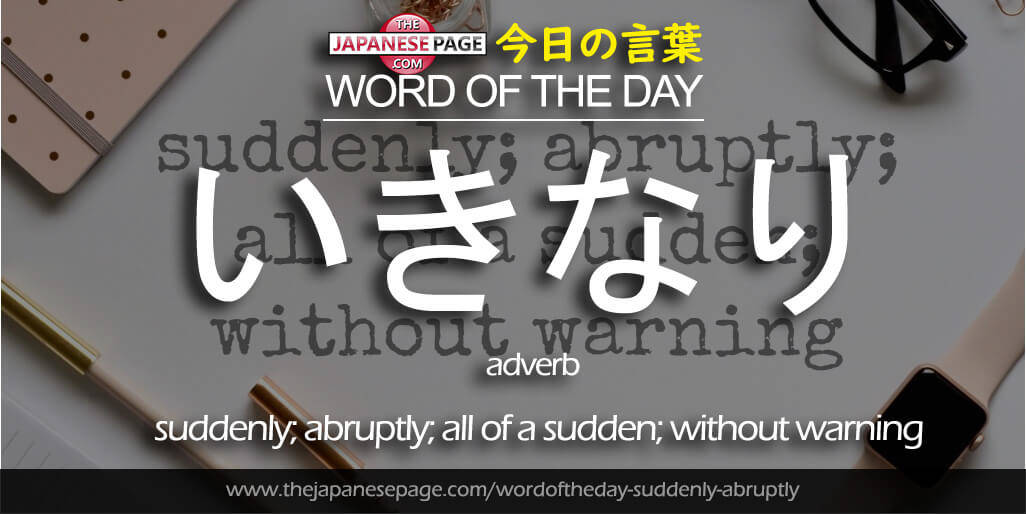 Advanced Word of the Day – いきなり [suddenly; abruptly]