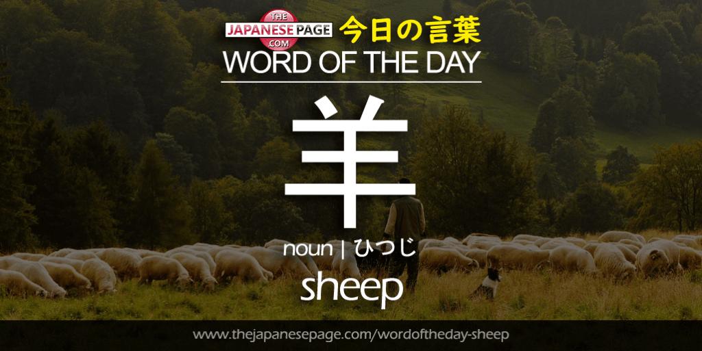 The Japanese Page Word of the Day - Sheep