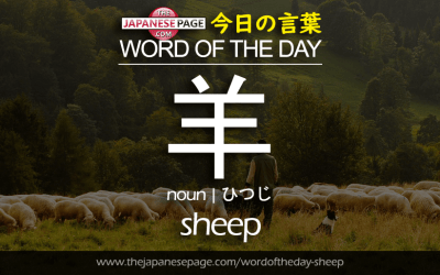 Beginner Word of the Day – 羊 [sheep]