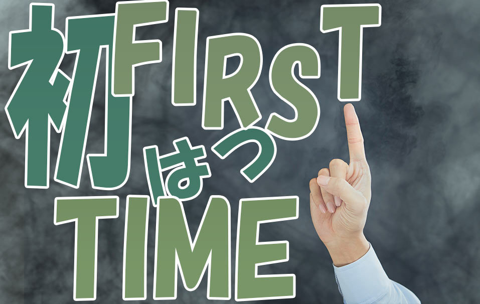 It's a First! First Things in Japanese with the Kanji 初
