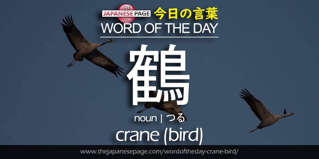 Beginner Word of the Day – 鶴 [crane (bird)]
