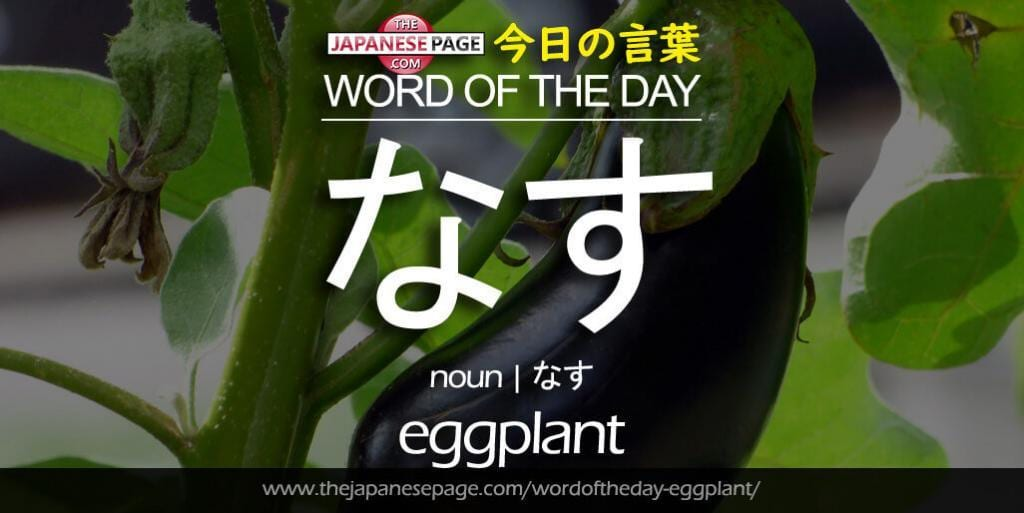 The Japanese Page Word of The Day - Eggplant
