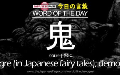Beginner Word of the Day – 鬼 [ogre (in Japanese fairy tales); demon]