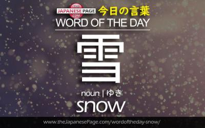 Beginner Word of the Day – 雪 [snow]