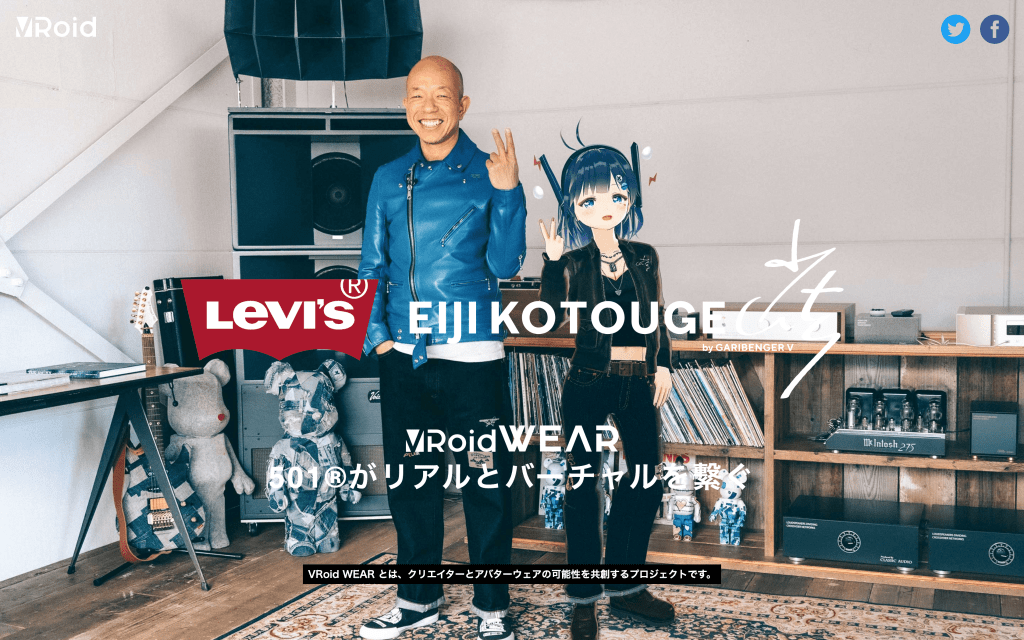 Levi X VRoid VTuber Collection