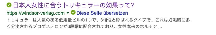 Screenshot Windsor-Verlag.com, 2019