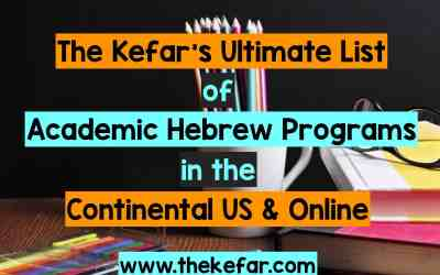 Academic Hebrew Programs in the US – A Resource List